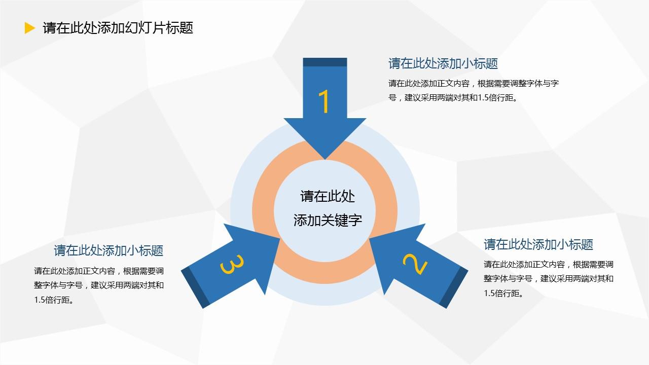 大学毕业论文开题报告PPT模板下载_预览图6