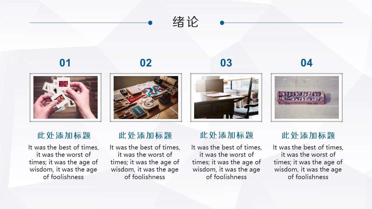 大学项目研究报告PowerPoint模板下载_预览图6