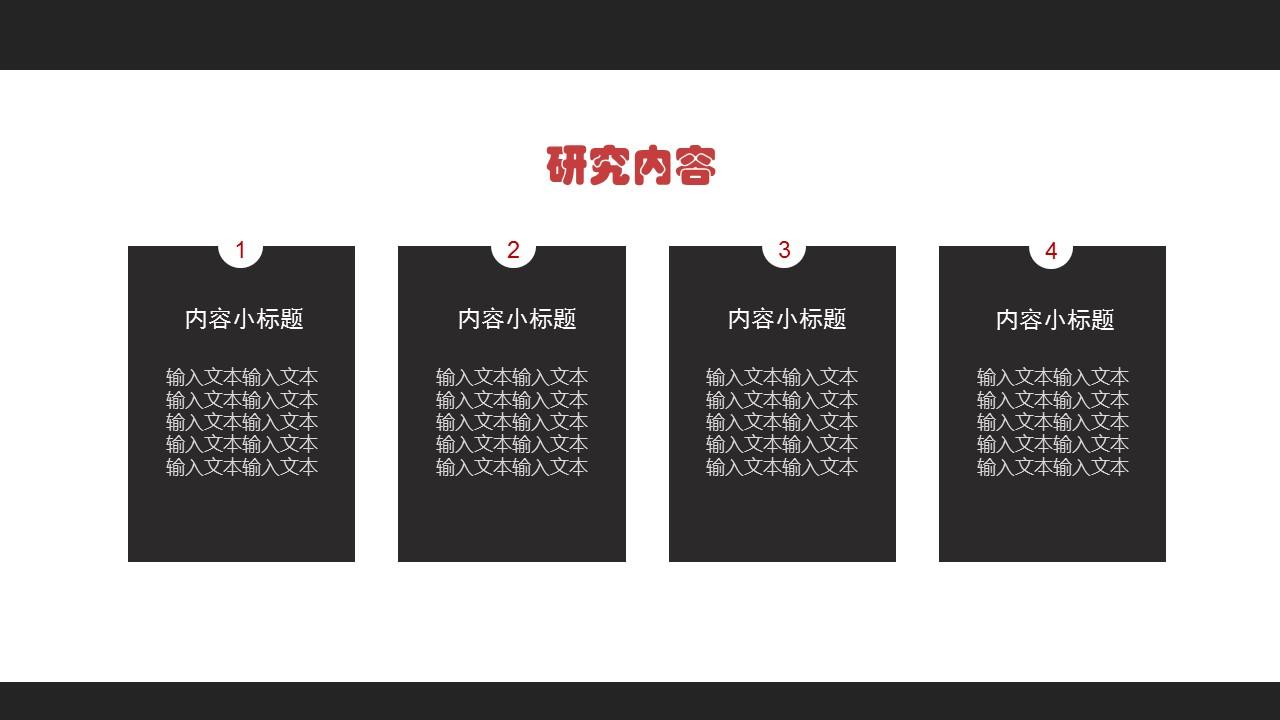 年度总结报告论文答辩PPT模板下载_预览图6