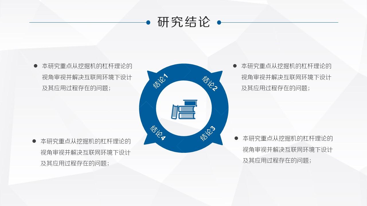 大学项目研究报告PowerPoint模板下载_预览图19