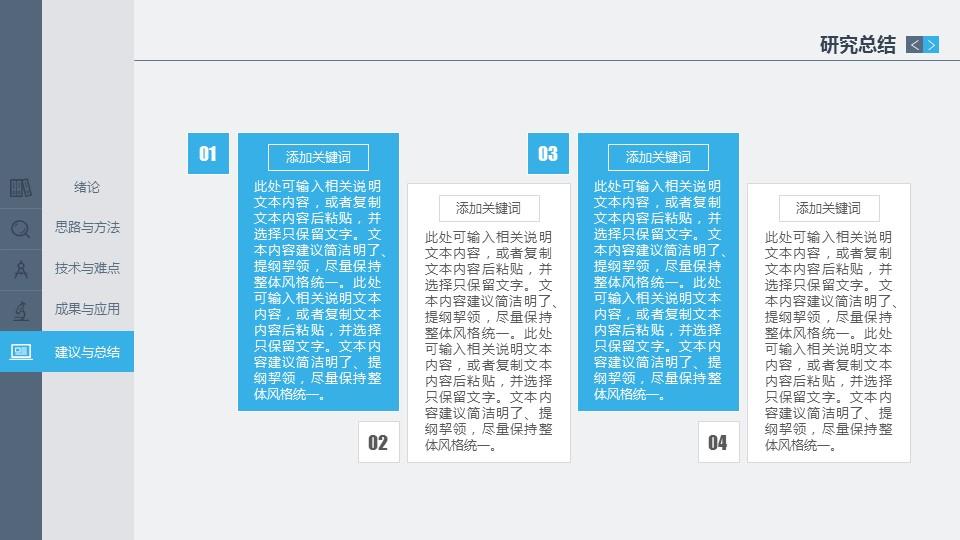 稳重网页式毕业答辩动态PPT模板下载_预览图28
