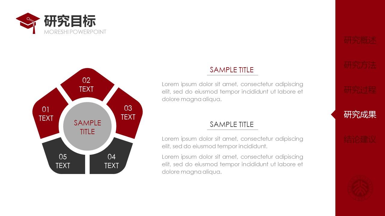 简约大方毕业论文答辩通用PPT模板_预览图23