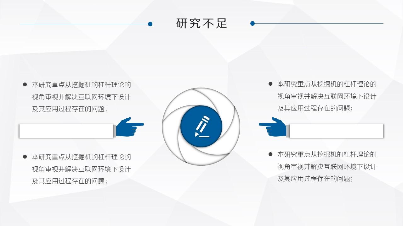 大学项目研究报告PowerPoint模板下载_预览图23