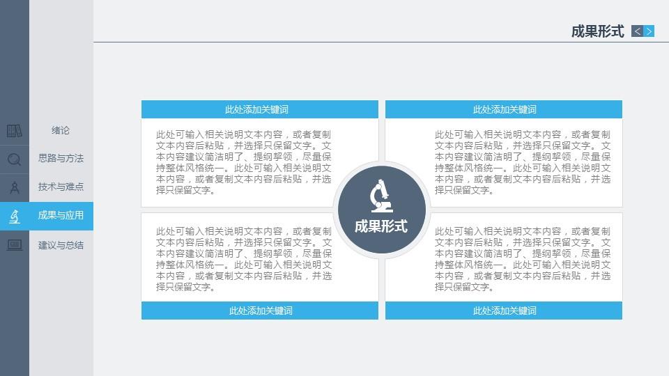 稳重网页式毕业答辩动态PPT模板下载_预览图23