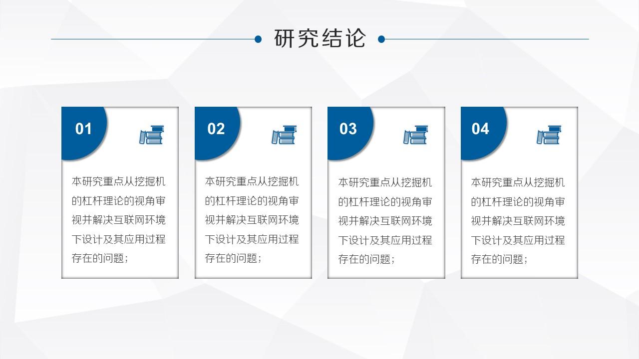 大学项目研究报告PowerPoint模板下载_预览图21