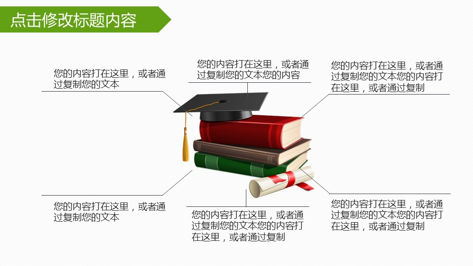 艺术专业毕业论文PPT模板下载_预览图21
