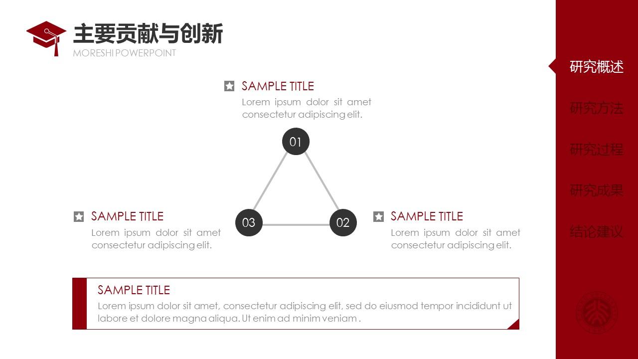 简约大方毕业论文答辩通用PPT模板_预览图9