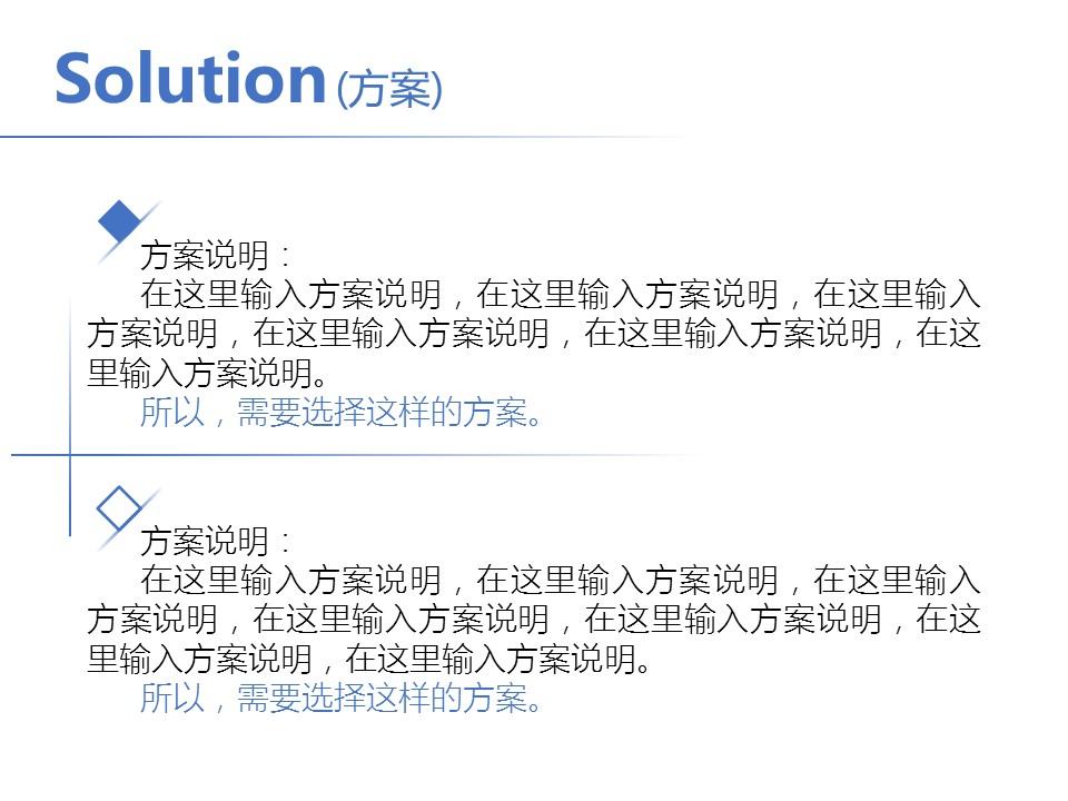 简洁风格开题报告PowerPoint模板下载_预览图9