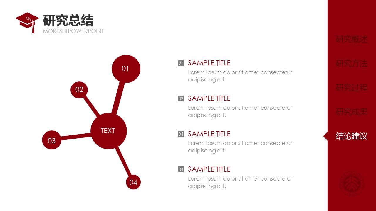 简约大方毕业论文答辩通用PPT模板_预览图32