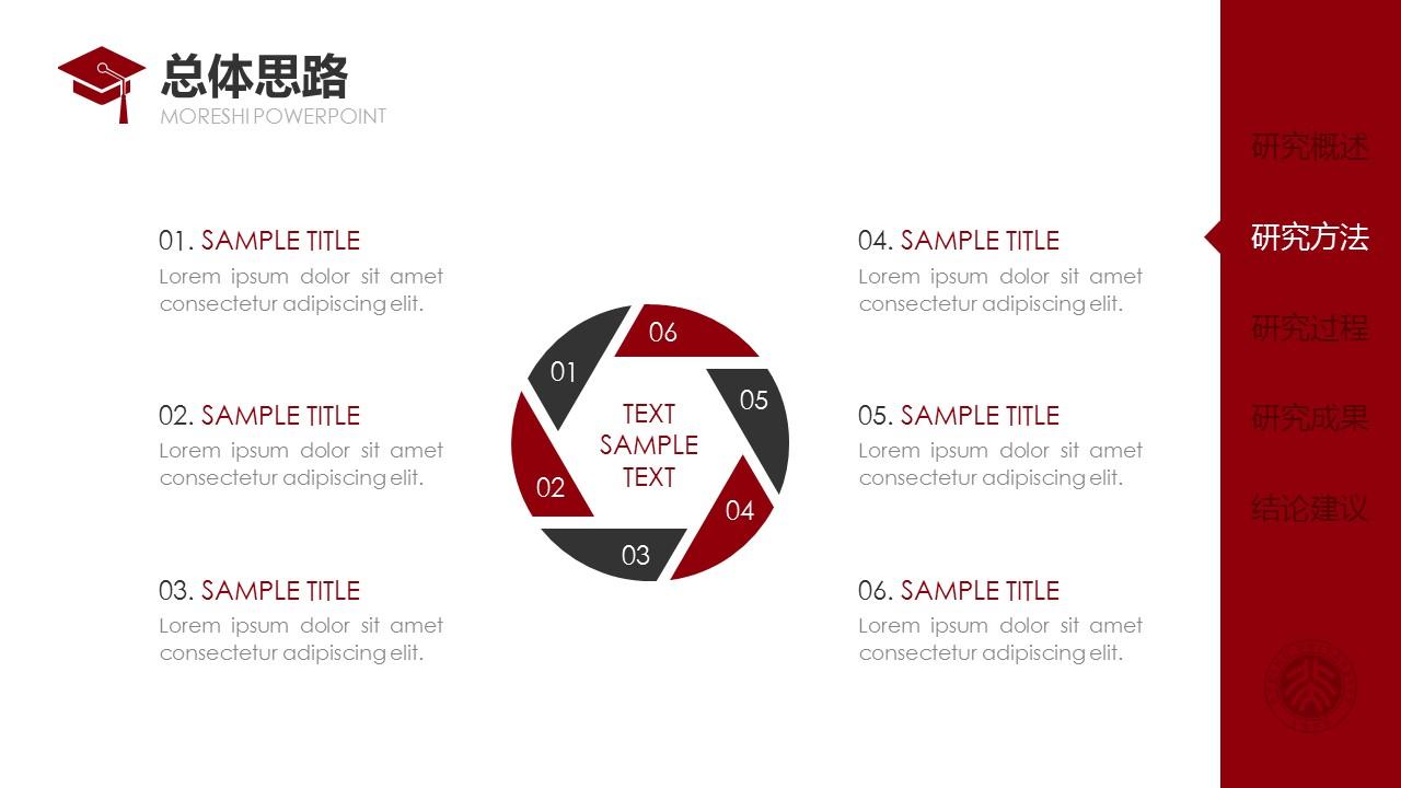 简约大方毕业论文答辩通用PPT模板_预览图11