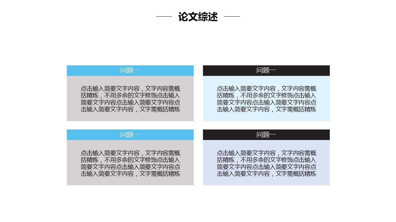 简洁风高等学府毕业论文答辩通用PPT模板_预览图11