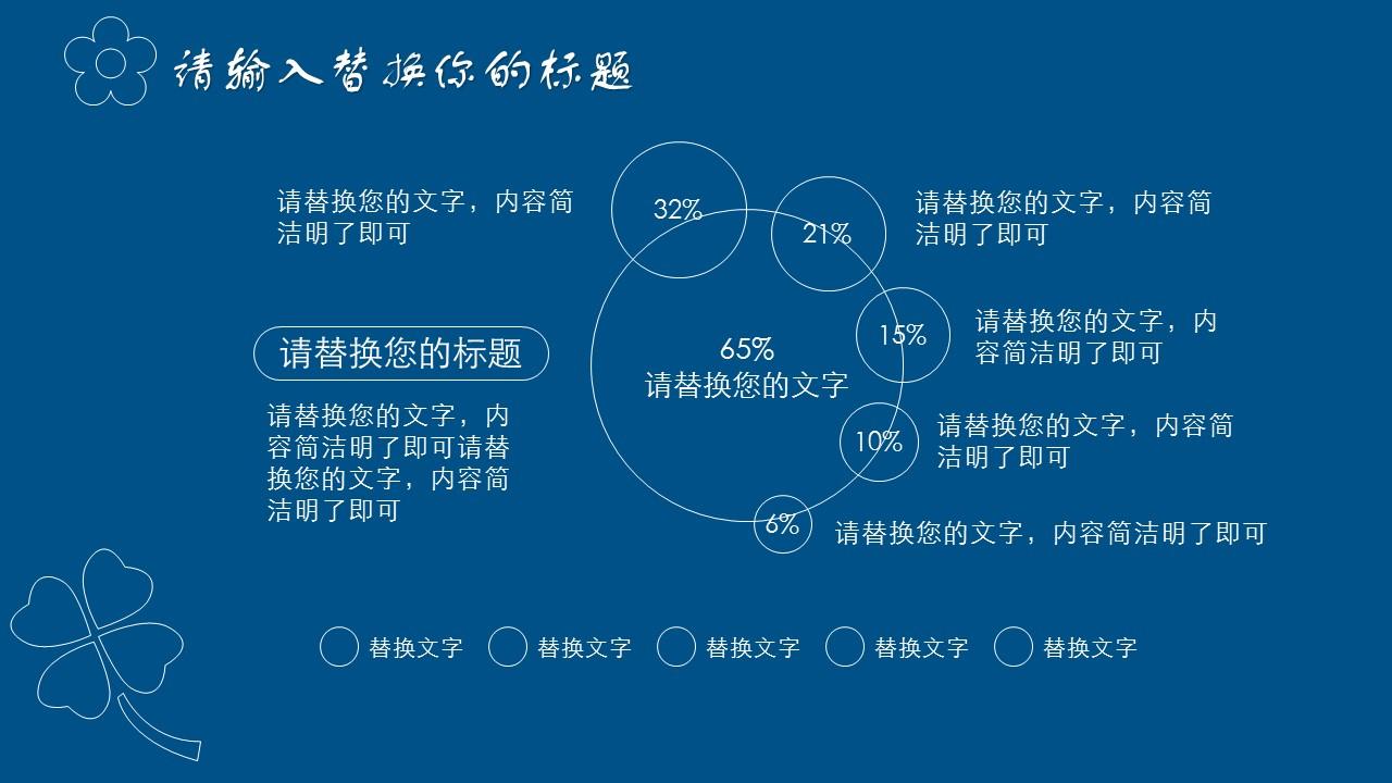 设计类专业毕业论文答辩PPT模板下载_预览图29