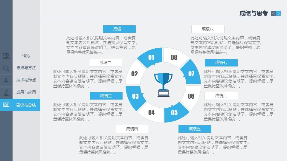 稳重网页式毕业答辩动态PPT模板下载_预览图29