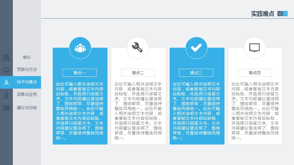 稳重网页式毕业答辩动态PPT模板下载_预览图18