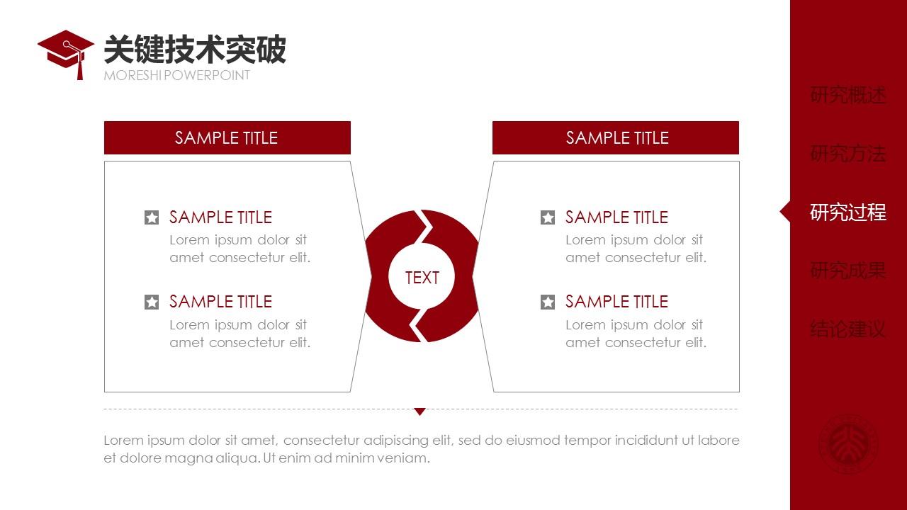 简约大方毕业论文答辩通用PPT模板_预览图17
