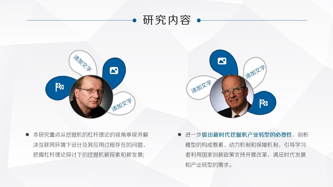 大学项目研究报告PowerPoint模板下载_预览图17