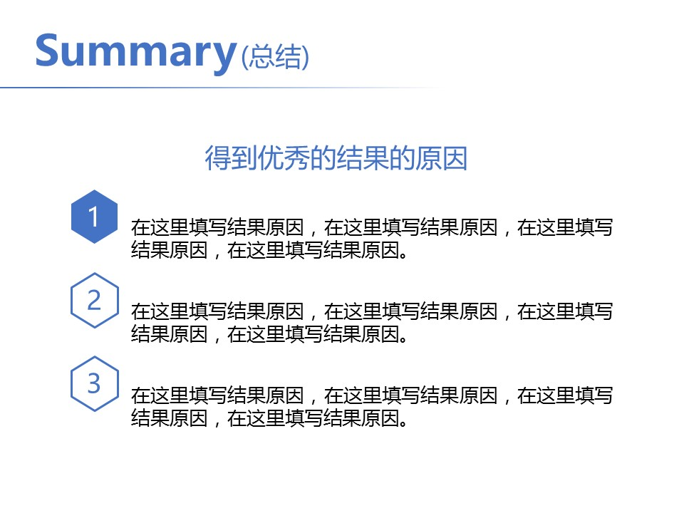 简洁风格开题报告PowerPoint模板下载_预览图17