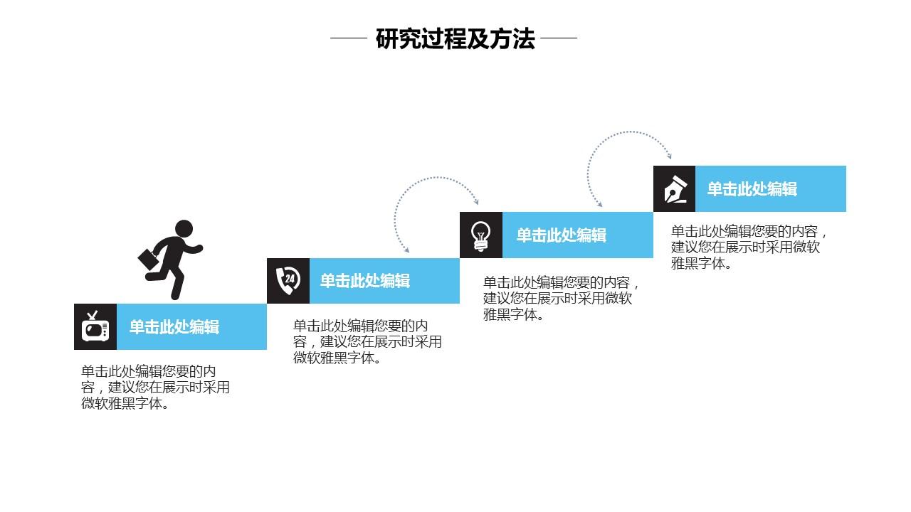 简洁风高等学府毕业论文答辩通用PPT模板_预览图17