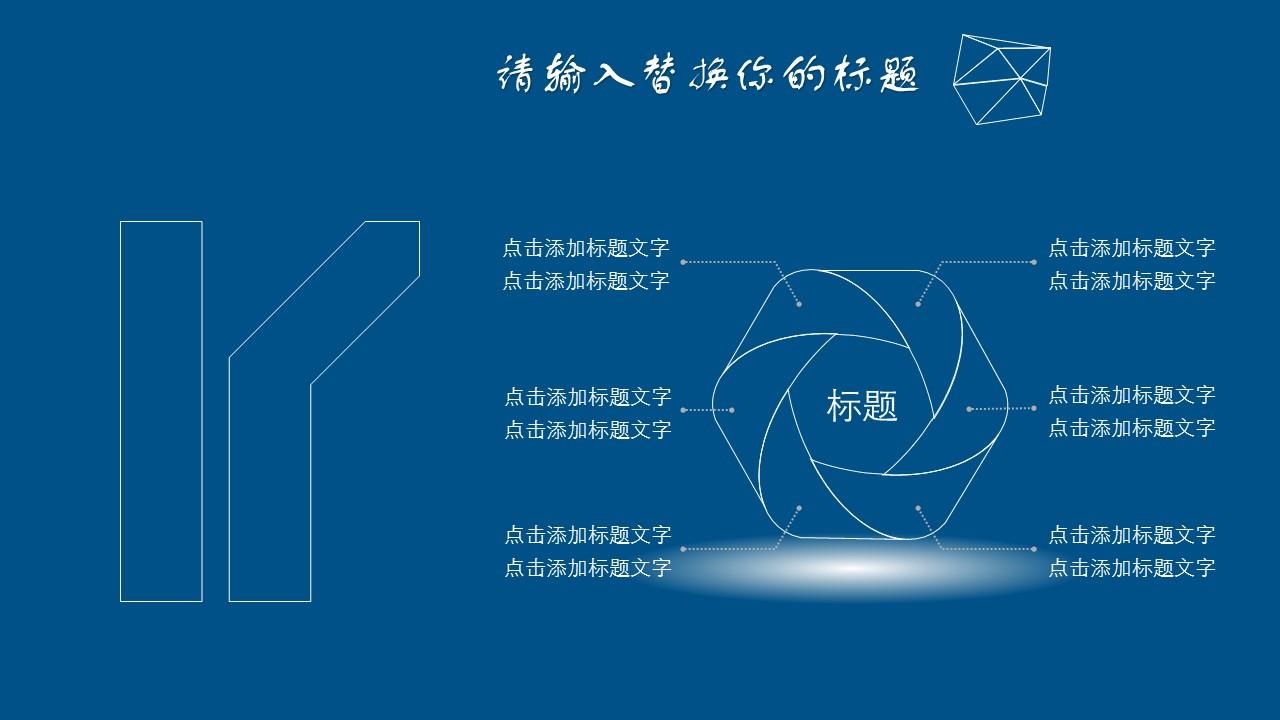 设计类专业毕业论文答辩PPT模板下载_预览图25