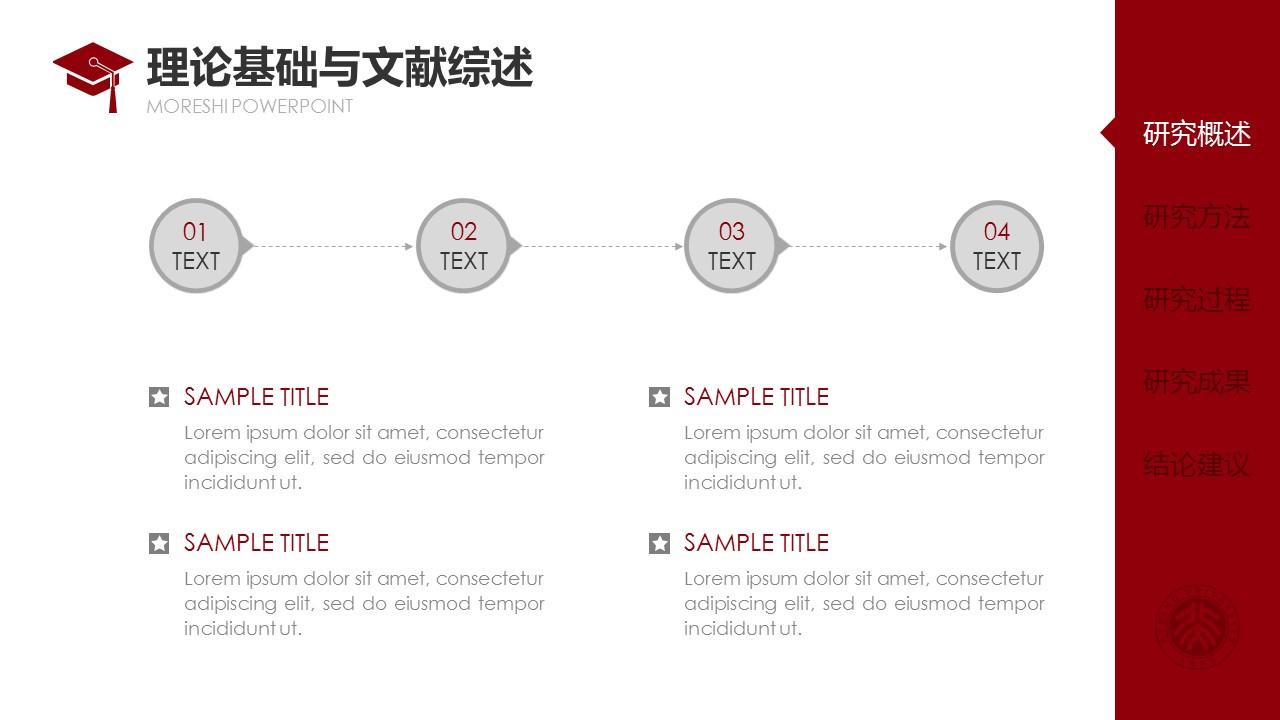 简约大方毕业论文答辩通用PPT模板_预览图7