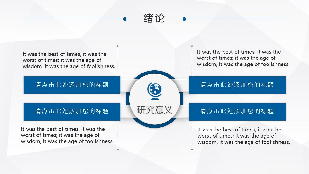 大学项目研究报告PowerPoint模板下载_预览图7