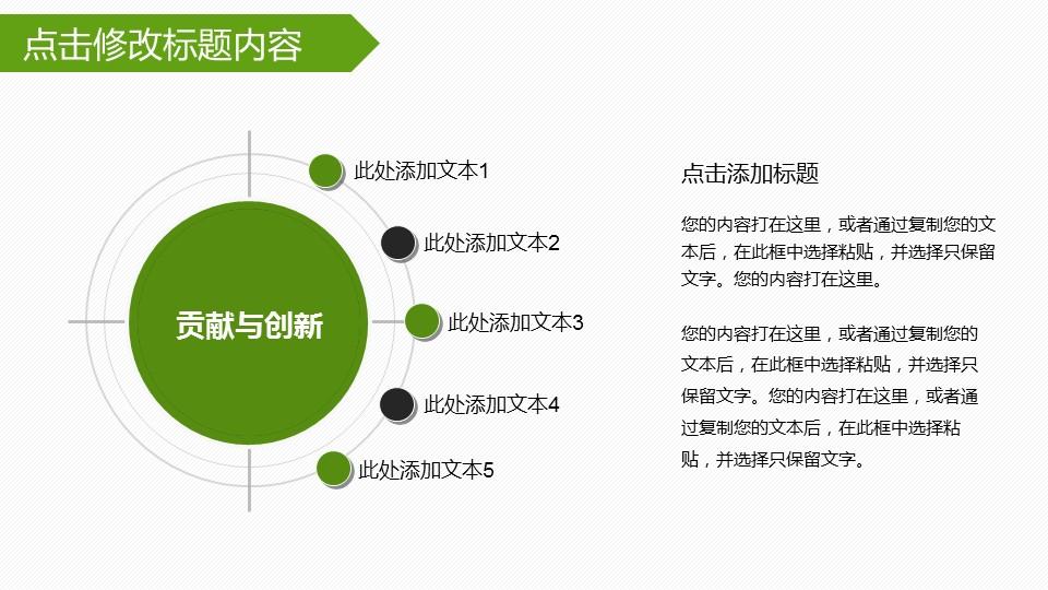 艺术专业毕业论文PPT模板下载_预览图7