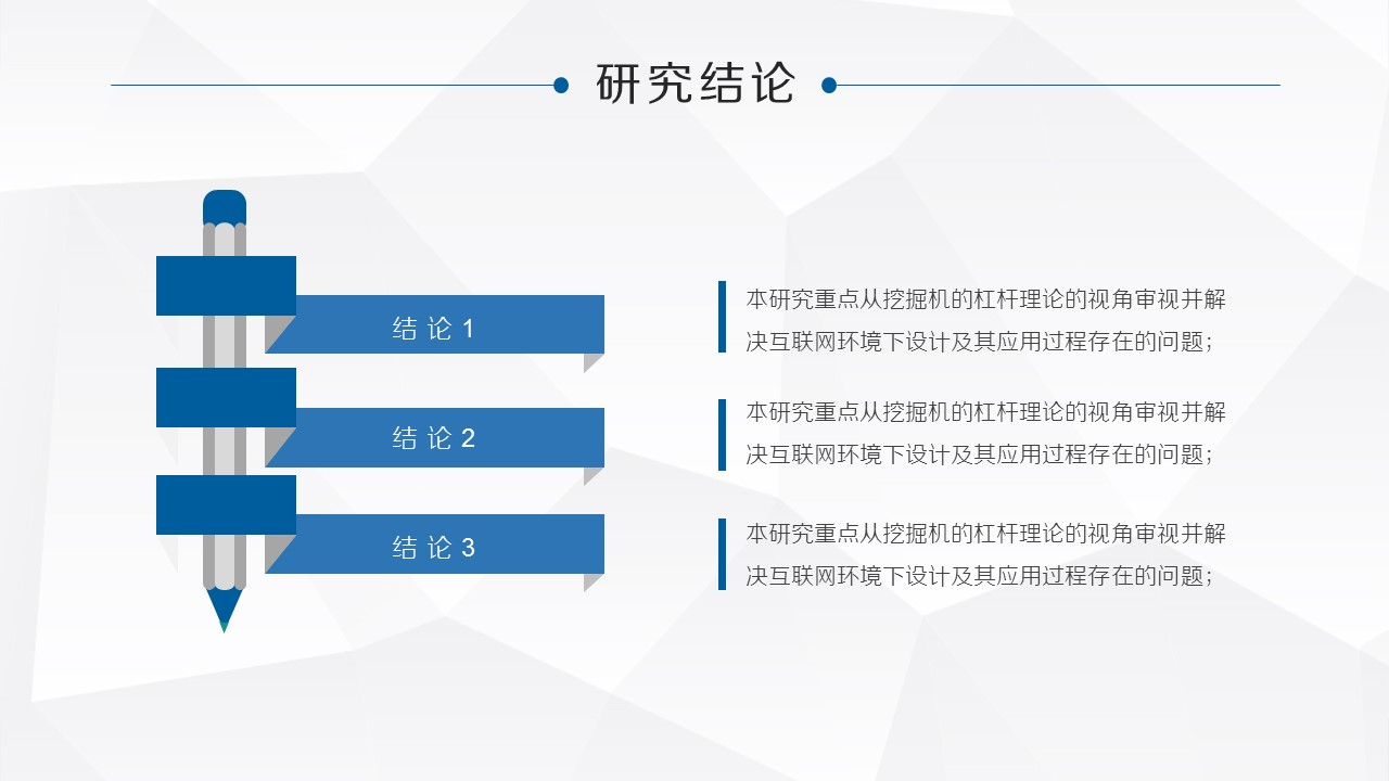 大学项目研究报告PowerPoint模板下载_预览图20