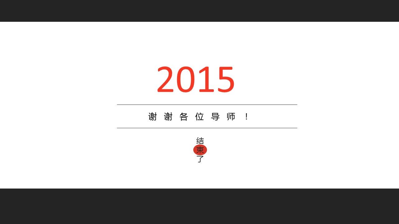 年度总结报告论文答辩PPT模板下载_预览图20