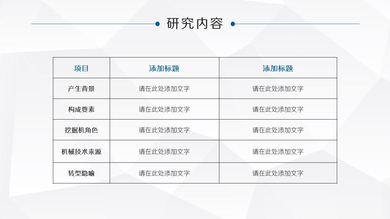 大学项目研究报告PowerPoint模板下载_预览图15