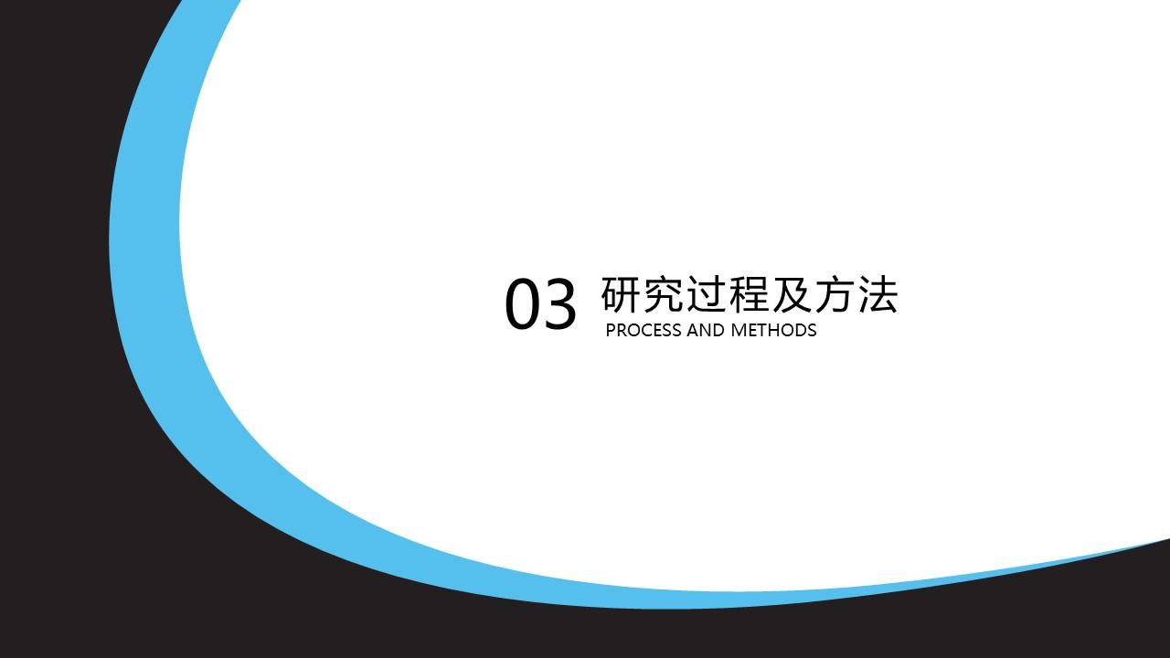 简洁风高等学府毕业论文答辩通用PPT模板_预览图15
