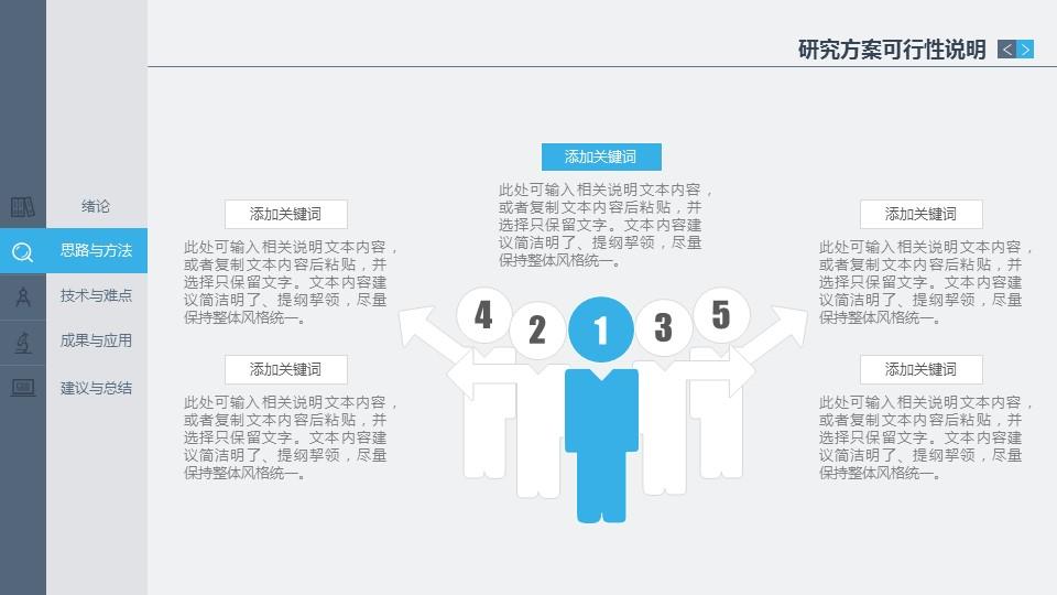 稳重网页式毕业答辩动态PPT模板下载_预览图15