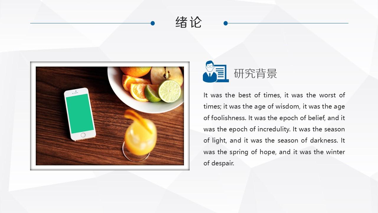 大学项目研究报告PowerPoint模板下载_预览图4