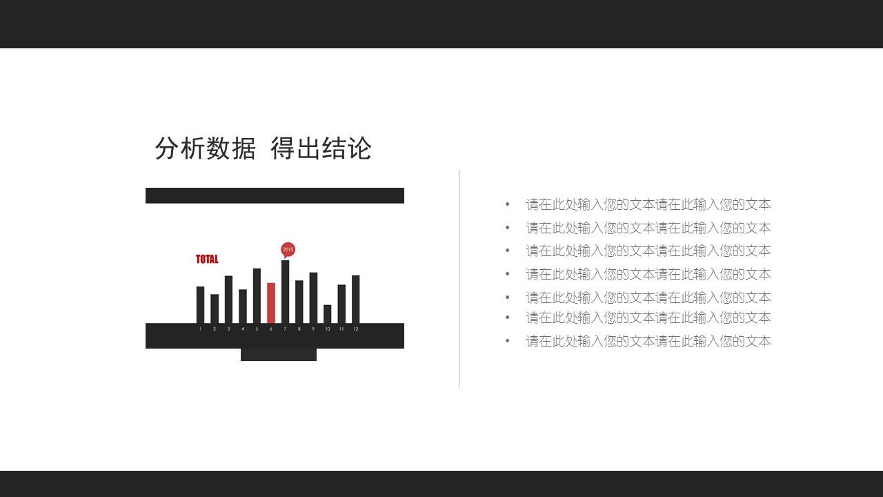 年度总结报告论文答辩PPT模板下载_预览图14