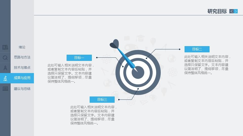 稳重网页式毕业答辩动态PPT模板下载_预览图22