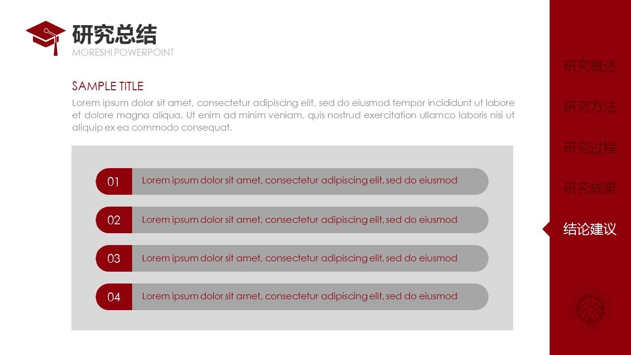 简约大方毕业论文答辩通用PPT模板_预览图31