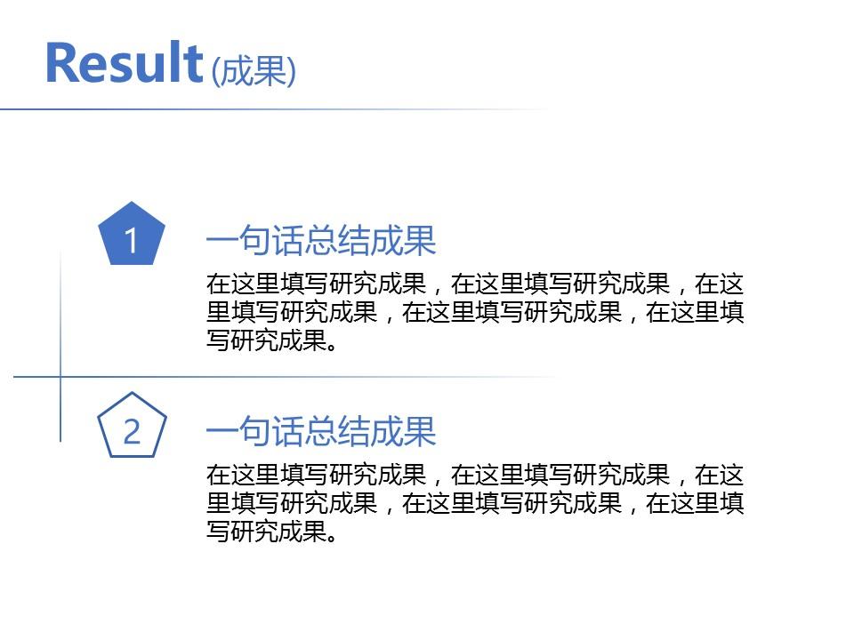 简洁风格开题报告PowerPoint模板下载_预览图12
