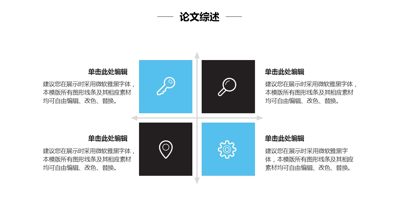 简洁风高等学府毕业论文答辩通用PPT模板_预览图12