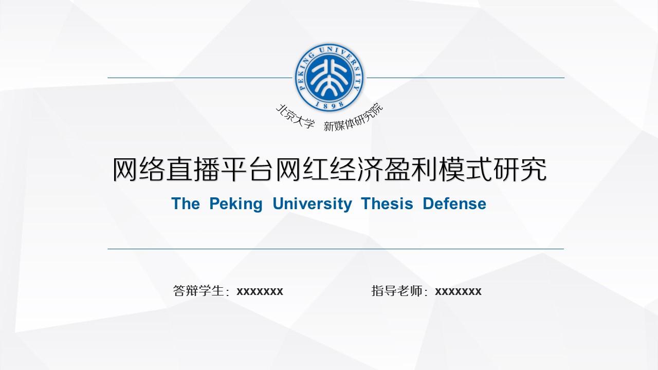 大学项目研究报告PowerPoint模板下载_预览图1