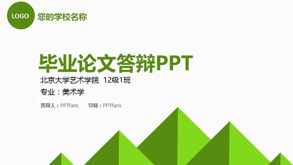 艺术专业毕业论文PPT模板下载_预览图1