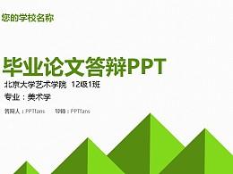 艺术专业毕业论文PPT模板下载