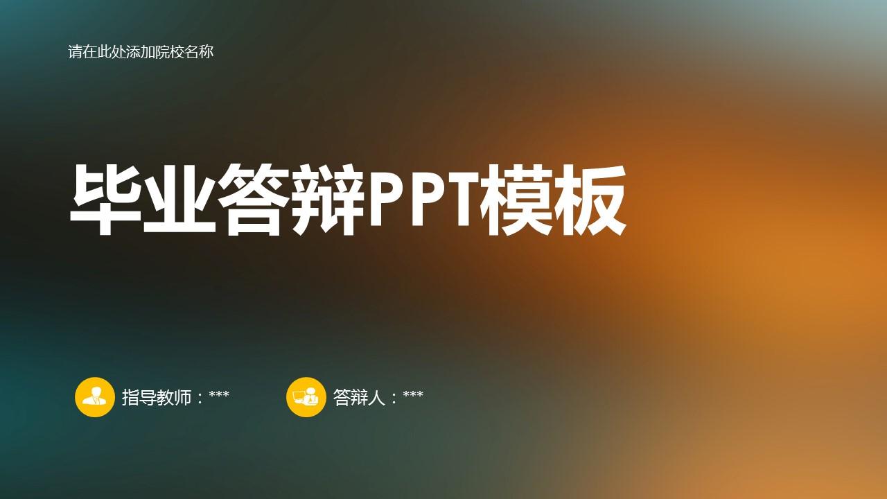 时尚风格论文答辩PPT模板下载_预览图1