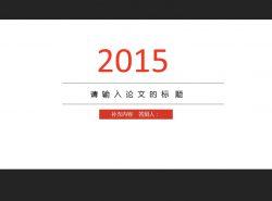 年度总结报告论文答辩PPT模板下载
