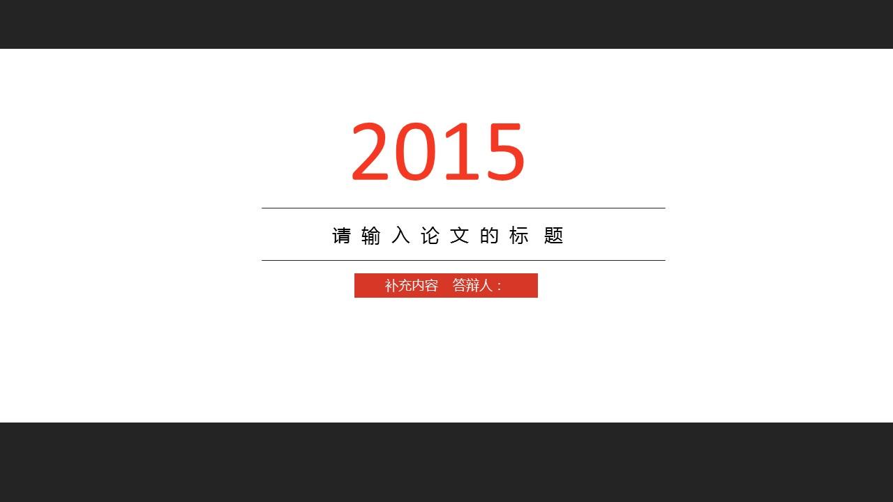 年度总结报告论文答辩PPT模板下载_预览图1