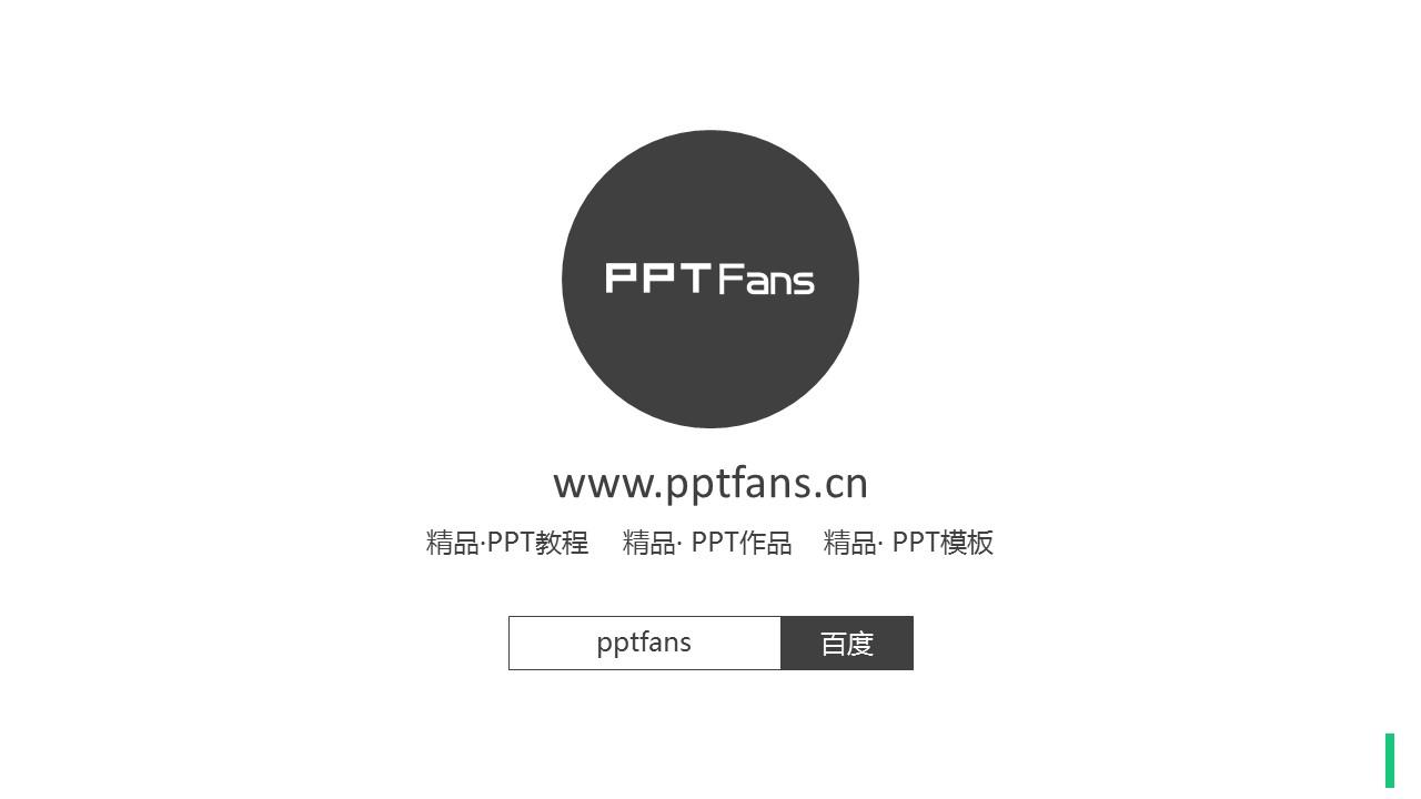 大学论文开题报告PPT模板下载_预览图13