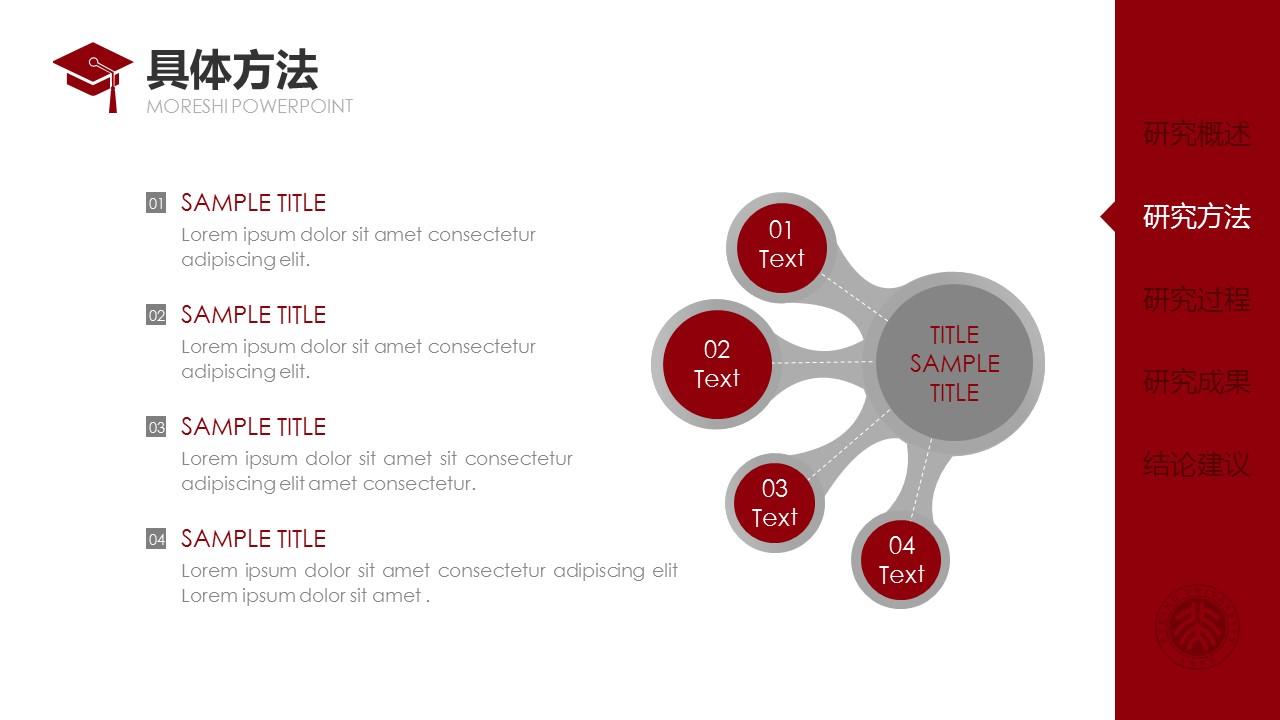 简约大方毕业论文答辩通用PPT模板_预览图13