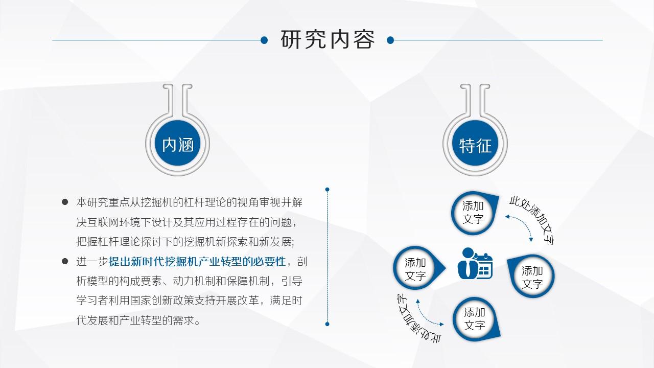 大学项目研究报告PowerPoint模板下载_预览图16