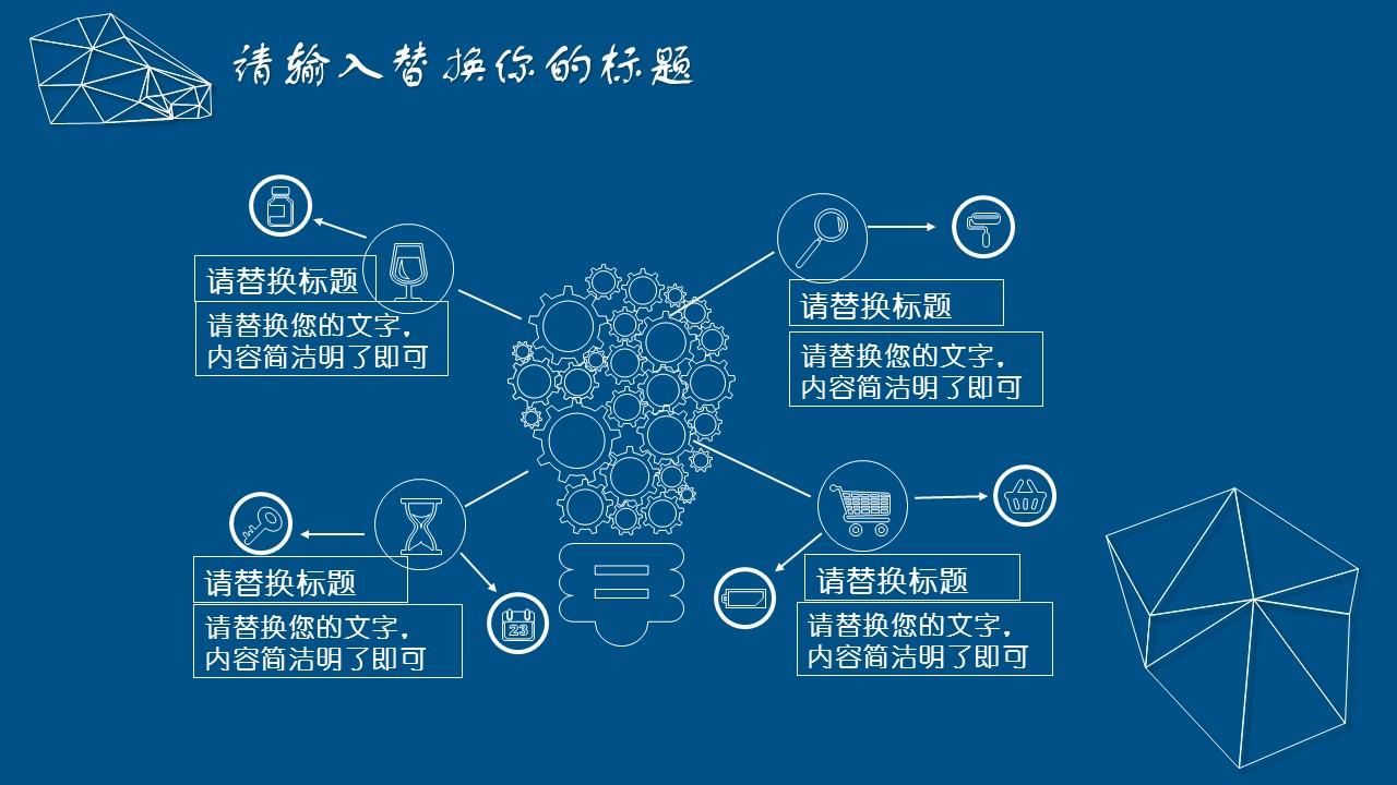 设计类专业毕业论文答辩PPT模板下载_预览图16