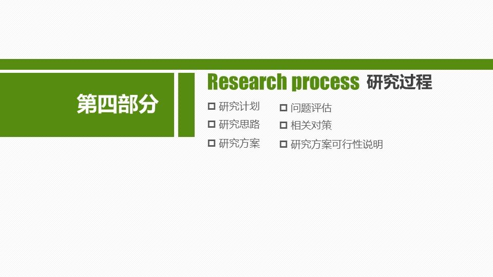 艺术专业毕业论文PPT模板下载_预览图16