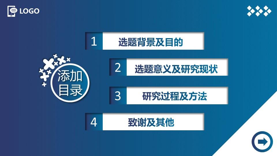 大学本科生毕业论文答辩PPT模板下载_预览图2