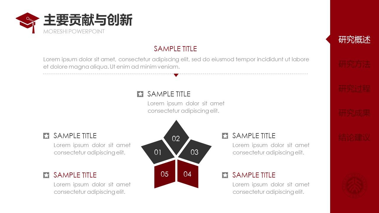 简约大方毕业论文答辩通用PPT模板_预览图8